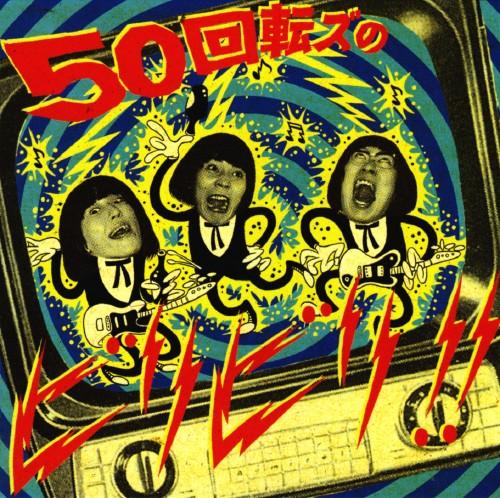 【中古】50回転ズのビリビリ!!/ザ50回転ズ