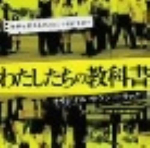 【中古】わたしたちの教科書 オリジナル・サウンドトラック/TVサントラ