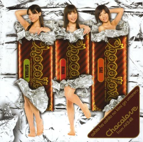 【中古】明日は明日の君が生まれる(初回限定盤)(DVD付)/Chocolove from AKB48