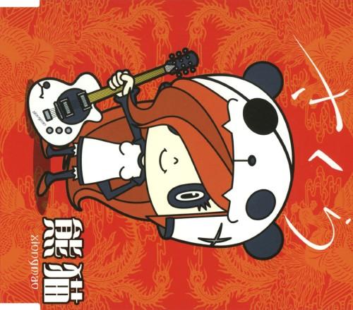 【中古】さくら/熊猫xiongmao