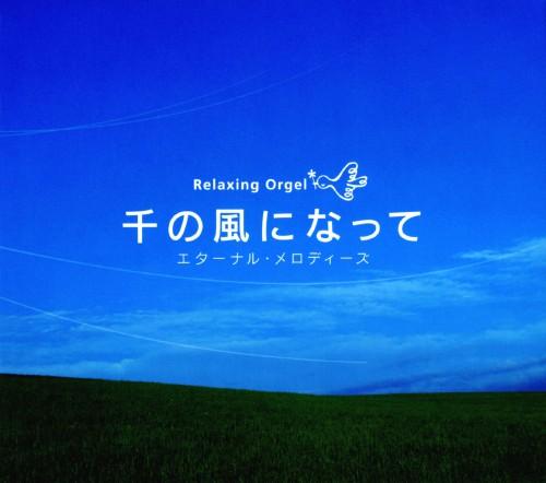 【中古】千の風になって〜エターナル・メロディーズ/α波オルゴール