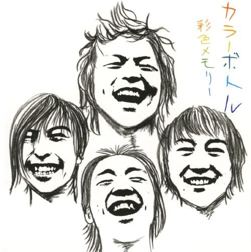 【中古】彩色メモリー/カラーボトル