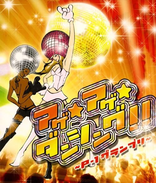【中古】あげ♂あげ♂ダンシング〜P−1グランプリ〜(DVD付)/オムニバス