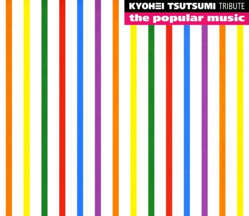 【中古】the popular music〜筒美京平トリビュート〜/オムニバス