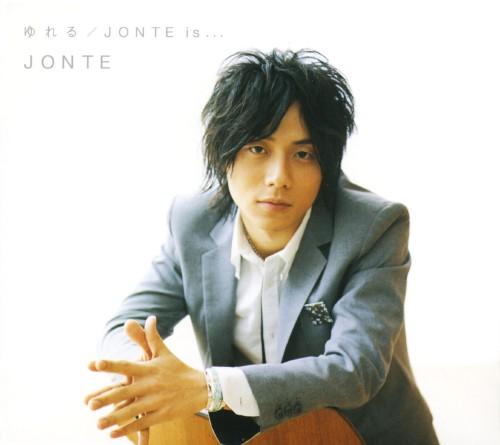 【中古】ゆれる/JONTE is...(初回限定盤)(セット販売専用)/JONTE