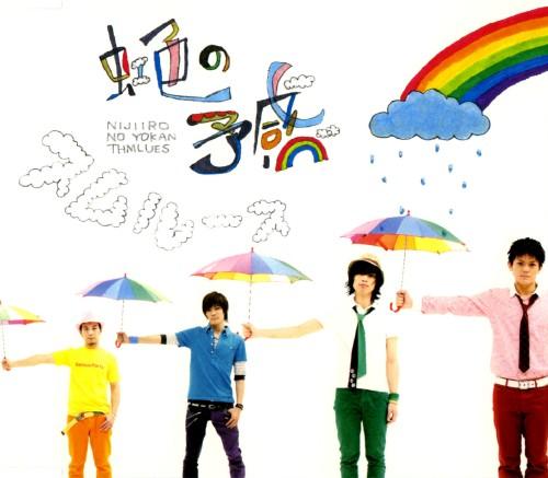 【中古】虹色の予感/スムルース