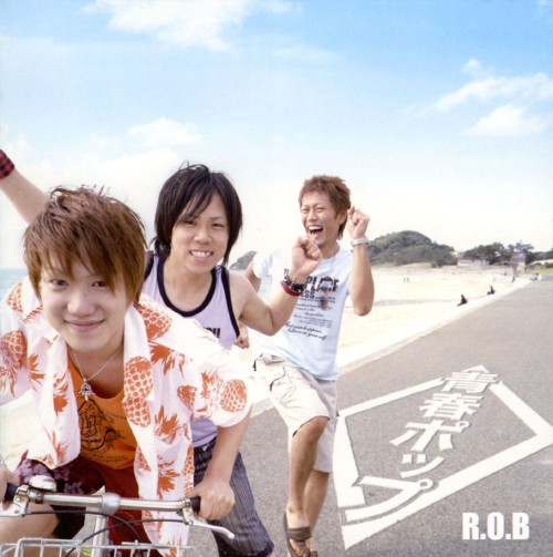 【中古】青春ポップ/R.O.B