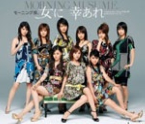 【中古】女に 幸あれ(初回生産限定盤)(DVD付)/モーニング娘。