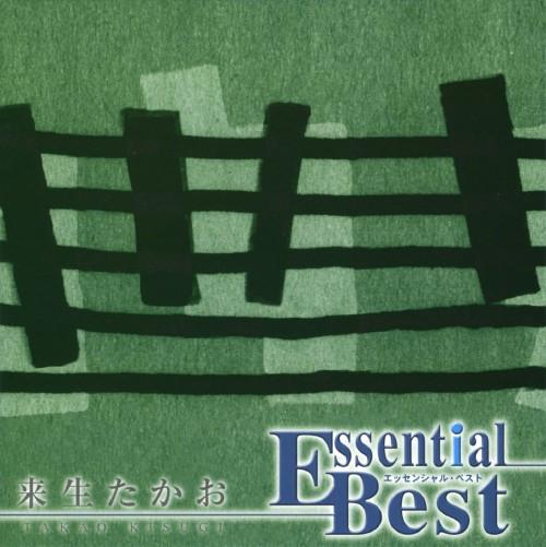 【中古】エッセンシャル・ベスト 来生たかお(期間限定盤)/来生たかお