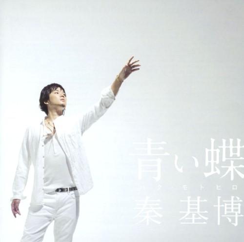 【中古】青い蝶/秦基博