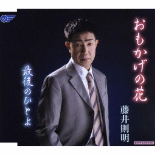 【中古】おもかげの花/藤井則明