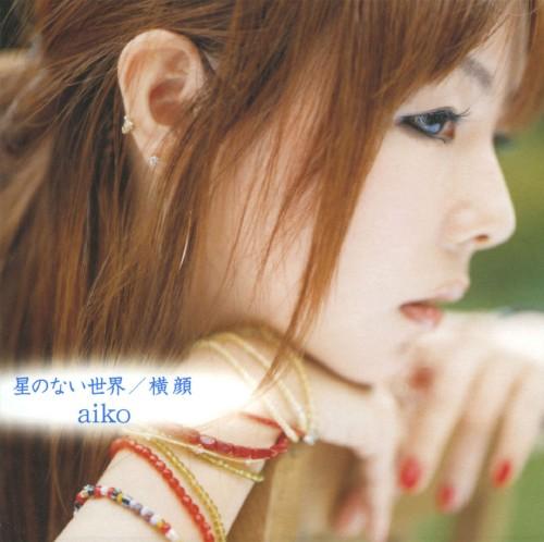【中古】星のない世界/横顔/aiko