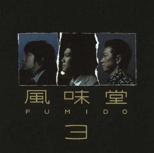 【中古】風味堂3(初回限定盤)/風味堂