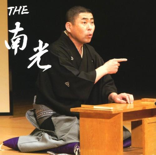 【中古】THE 南光(DVD付)/桂南光