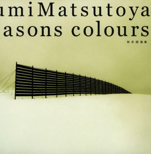 【中古】SEASONS COLOURS−秋冬撰曲集−(初回生産限定盤)/松任谷由実