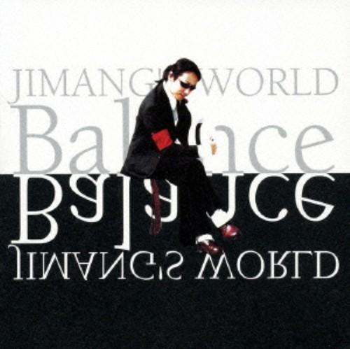 【中古】じまんぐの世界−Balance−/じまんぐ