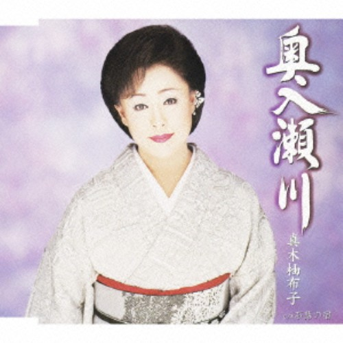 【中古】奥入瀬川/真木柚布子