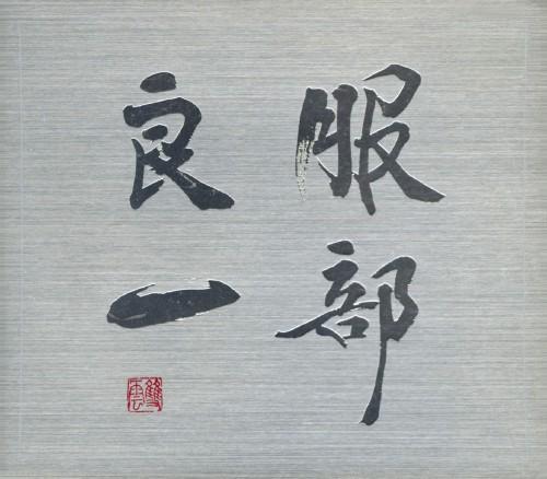 【中古】服部良一 〜生誕100周年記念トリビュート・アルバム〜/オムニバス