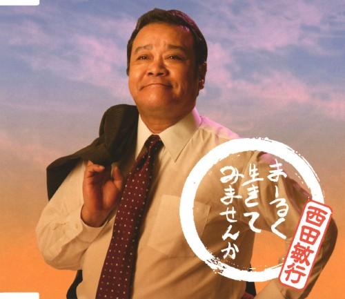 【中古】まーるく生きてみませんか/西田敏行