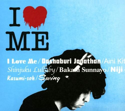 【中古】I LOVE ME(初回限定盤)(DVD付)/斉藤和義