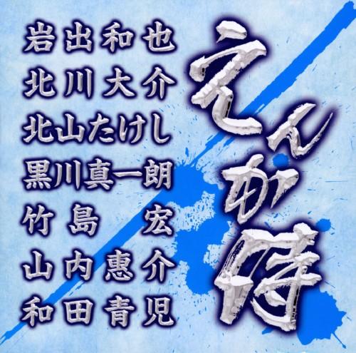 【中古】えんか侍/オムニバス