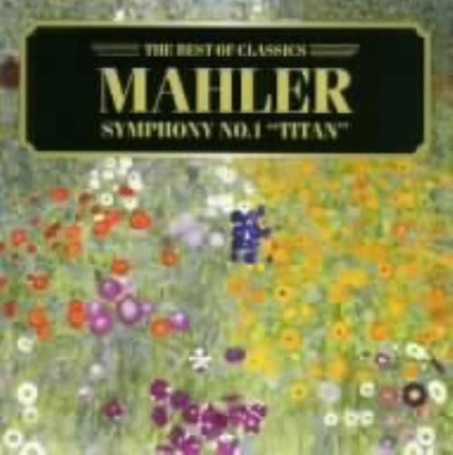 【中古】マーラー:交響曲第1番《巨人》/ハラース(ミヒャエル)