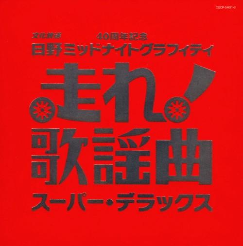 【中古】走れ歌謡曲〜スーパー・デラックス/オムニバス