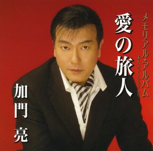 【中古】愛の旅人 −メモリアルアルバム−/加門亮