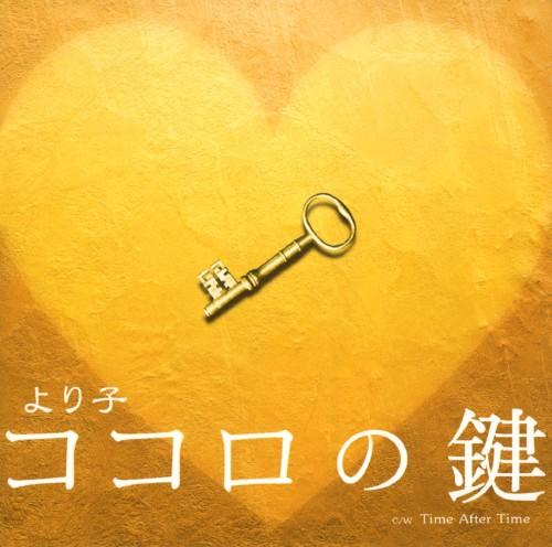 【中古】ココロの鍵/より子
