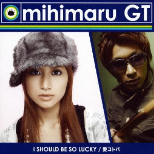 【中古】I SHOULD BE SO LUCKY/愛コトバ(初回限定盤)(DVD付)/mihimaru GT