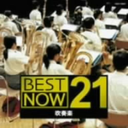 【中古】BEST NOW 21 吹奏楽/オムニバス