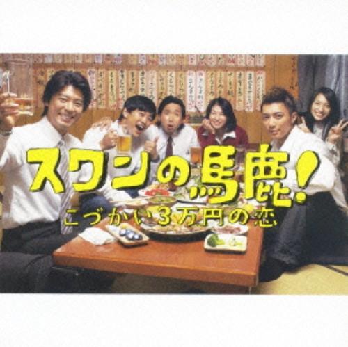 【中古】スワンの馬鹿〜こづかい3万円の恋〜オリジナル・サウンドトラック/TVサントラ