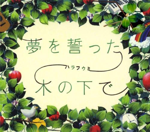【中古】夢を誓った木の下で/ハラフウミ(原由子X風味堂)