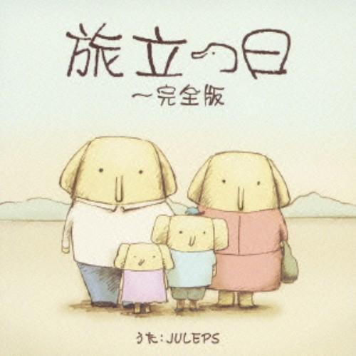 【中古】旅立つ日〜完全版(初回限定盤)(DVD付)/JULEPS