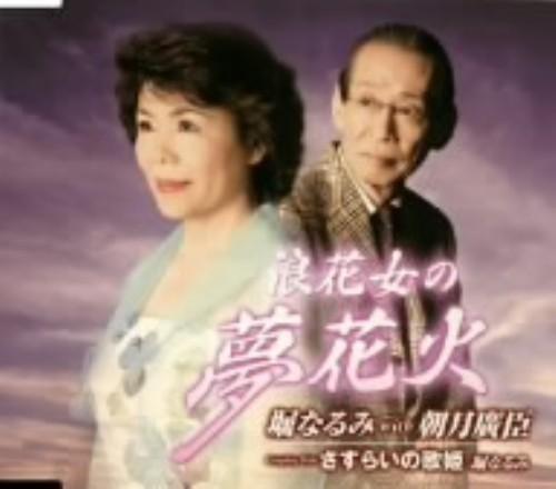 【中古】浪花女の夢花火/堀なるみwith朝月廣臣