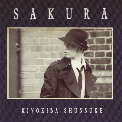 【中古】SAKURA(DVD付)/清木場俊介