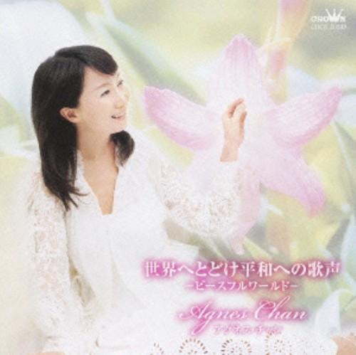 【中古】アグネス・チャン「オリジナルアルバム」/アグネス・チャン