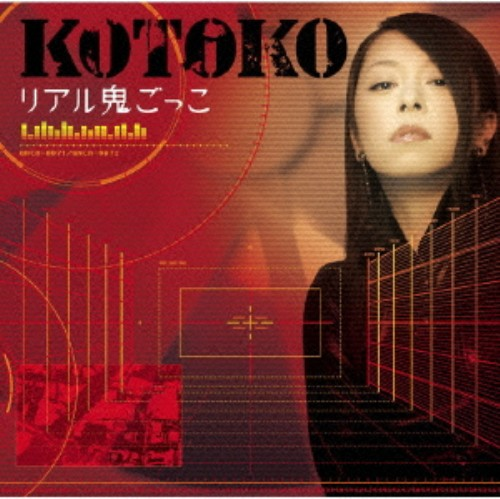 【中古】リアル鬼ごっこ(初回限定盤)(DVD付)/KOTOKO