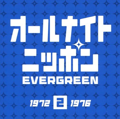 【中古】オールナイトニッポン EVERGREEN2(1972〜1976)/オムニバス