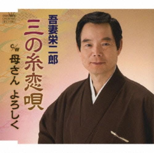 【中古】三の糸恋唄/吾妻栄二郎