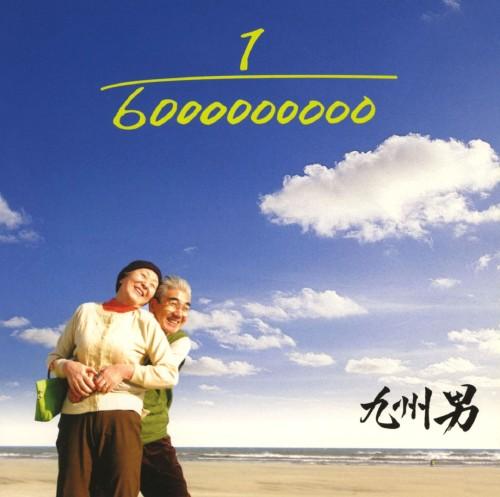 【中古】1/6000000000 feat.C&K/九州男