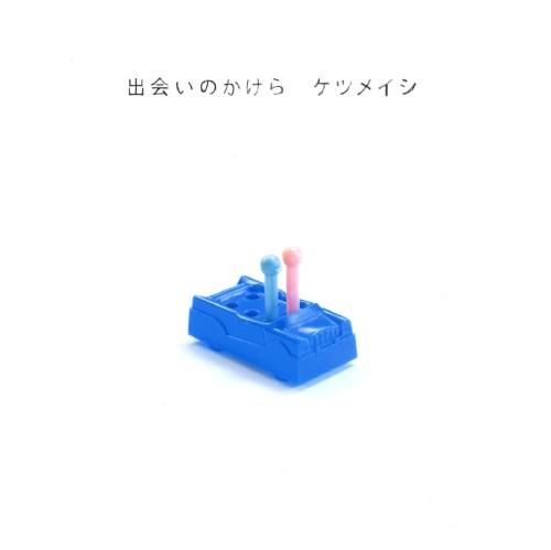 【中古】出会いのかけら/ケツメイシ