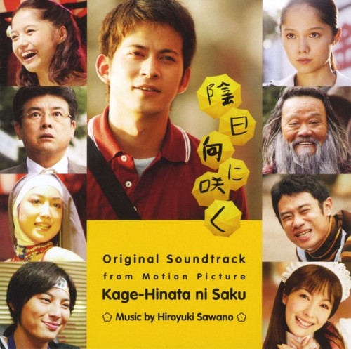 【中古】陰日向に咲く オリジナル・サウンドトラック/サントラ