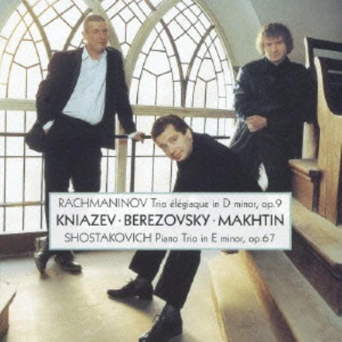 【中古】ラフマニノフ&ショスタコーヴィチ/ピアノ三重奏曲第2番/アレクサンドル・クニャーゼフ