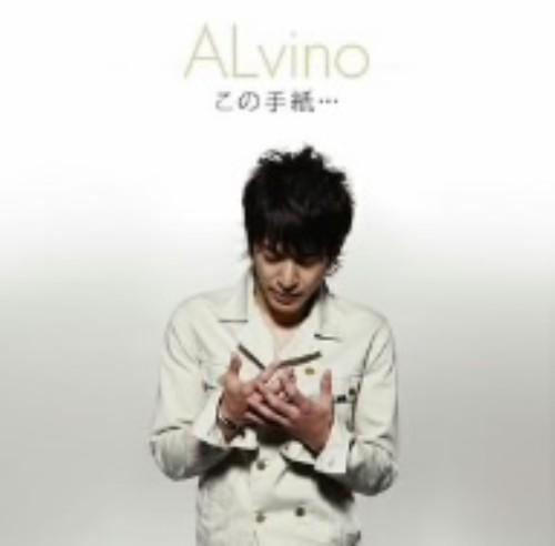 【中古】この手紙…/Alvino