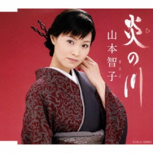 【中古】炎の川/山本智子