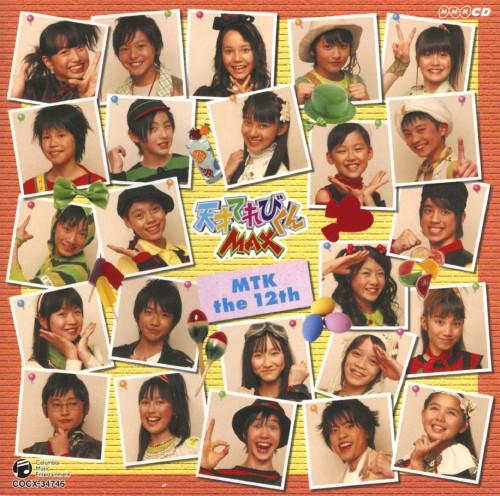 【中古】NHK天才てれびくんMAX MTK the 12th/てれび戦士2007