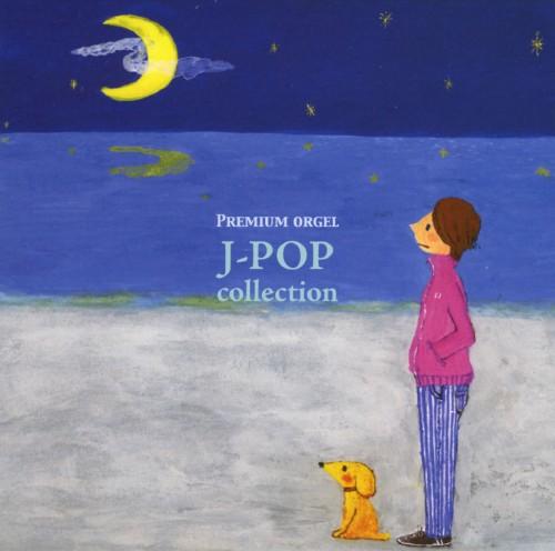 【中古】J−POPコレクション 〜明日晴れるかな〜/オルゴール