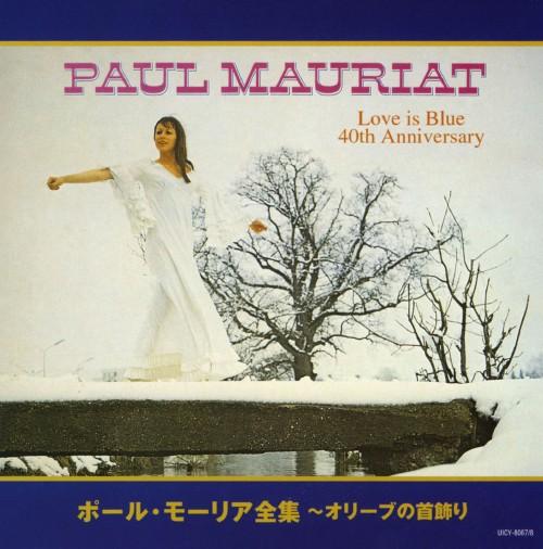 【中古】ポール・モーリア全集〜オリーヴの首飾り/ポール・モーリア