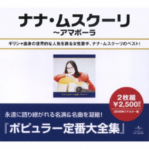 【中古】ナナ・ムスクーリ全集〜アマポーラ/ナナ・ムスクーリ